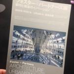 フォスター+パートナーズ展:都市と建築のイノベーション