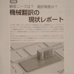 「機械翻訳の現状レポート」