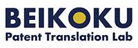 ㈱米国特許翻訳社は、米国出願に特化した知財翻訳会社です。